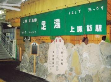 Kamisuwa station