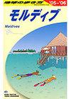 Chikyu_maldives_